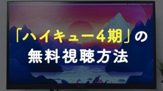 ハイキュー4期アニメを無料視聴する方法