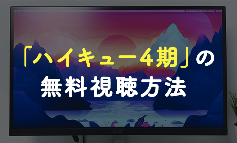 キュー アニメ 無料 ハイ