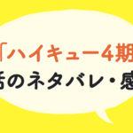 ハイキュー4期7話の感想・ネタバレ