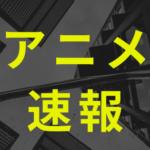 ハイキューアニメ放送日