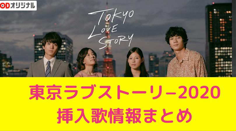 洋楽 東京 2020 ラブ ストーリー
